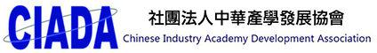 社團法人中華產學發展協會